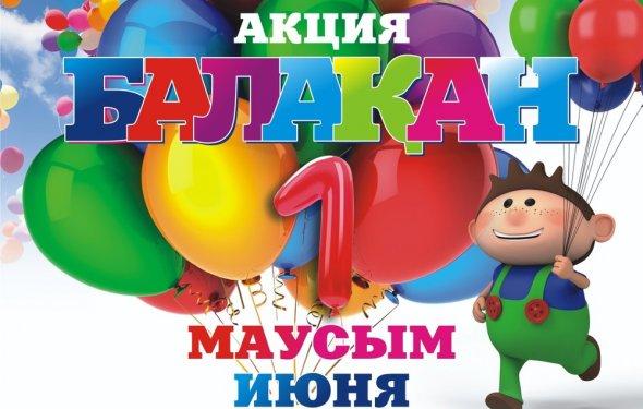 1 июня - Праздник детства на