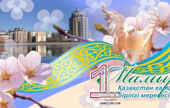 Казахстанские открытки 1 мая