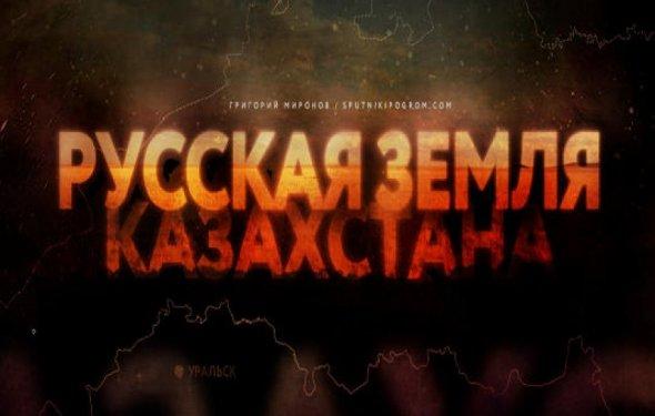 Русская земля Казахстана: