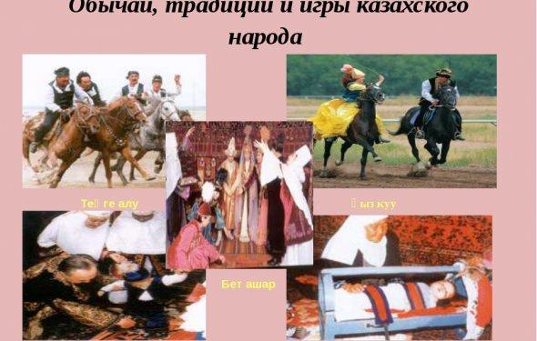 и игры казахского народа