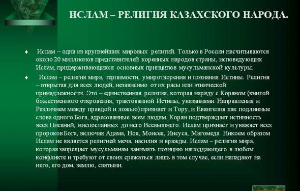 Ислам – религия казахского