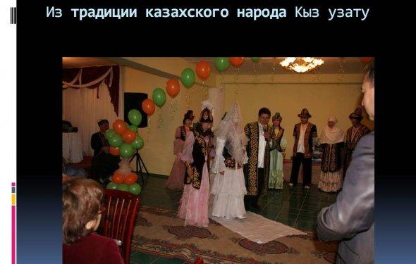 Из традиции казахского народа