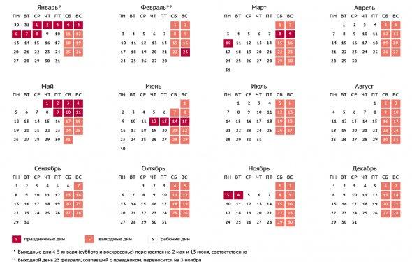 Календарь праздников в 2014
