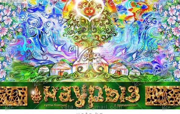 Наурыз праздник в Казахстане