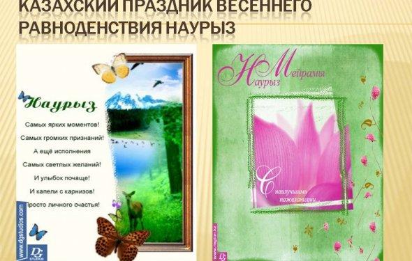 Казахский праздник весеннего