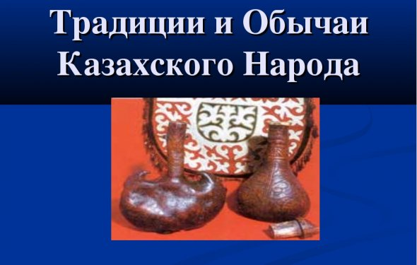 и Обычаи Казахского Народа