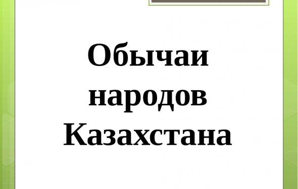 Обычаи народов Казахстана