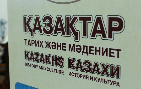 Презентация книги Казахи
