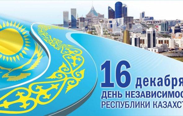 Независимости Казахстана 23