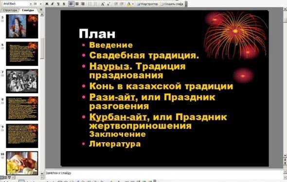 Обычаи и традиции Казахстана