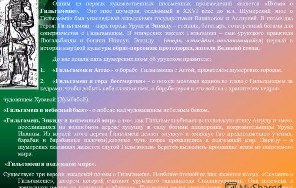 5 Введение Казахская