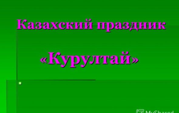1 Казахский праздник «