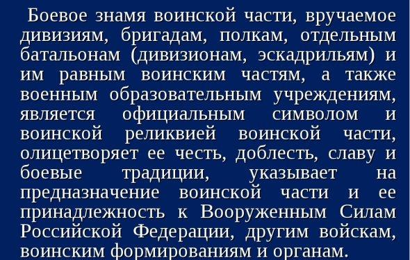 слайда 3 Боевое знамя воинской