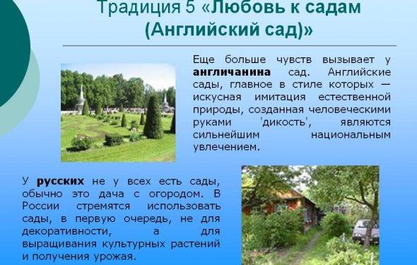 Традиция 5 «Любовь к садам