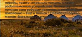 Традиции казахского народа Казахские обычаи и традиции Культура и Традиции Казахского Народа Реферат